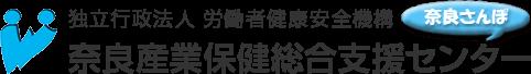 奈良さんぽ|奈良産業保健総合支援センター)