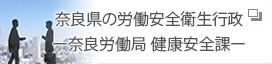 奈良県の労働安全衛生行政ー奈良労働局 健康安全課ー